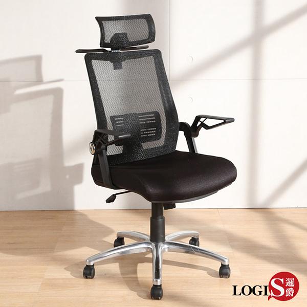 LOGIS |大方護腰電腦椅 辦公椅 可調整MIT扶手可後收90度【U50RB】