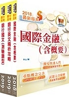 【鼎文公職】2H07- 土地銀行(國際金融人員)套書(贈題庫網帳號、雲端課程)