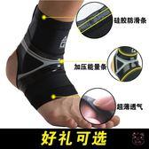 護踝扭傷防護籃球足球羽毛球運動男女崴腳固定護腳踝薄腳腕護具(行衣)