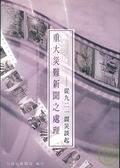 二手書博民逛書店《重大災難新聞之處理: 從九二一震災談起》 R2Y ISBN:9570265337