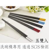 洗碗機專用耐高溫 繁星筷 5雙入 B-6503 (筷子 年菜圍爐 適用)
