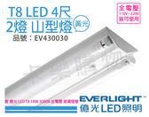 EVERLIGHT億光 LED T8 18W 3000K 黃光 4尺2燈 雙管 全電壓 山型燈 _ EV430030
