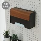 防疫 木質 口罩收納盒 收納盒 口罩盒【...
