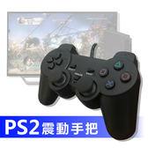 PS2 雙震動 有線 手把 PS手把 遊戲手把 PS搖桿 遊戲搖桿