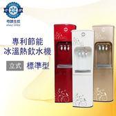 奇蹟水-專利節能冰溫熱飲水機 立式標準型  (袋裝水專用飲水機)