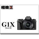 Canon G1X Mark III〔APS-C 感光元件〕公司貨