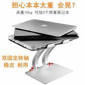 平板支架 Macbook筆記本支架 頸椎托架升降鋁合金蘋果電腦散熱器增高底座墊