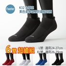 Footer 除臭襪 K32 L號 XL號 素色美學氣墊防磨船短襪 全厚底 6雙超值組
