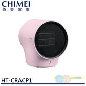 *元元家電館*CHIMEI奇美 PTC陶瓷電暖器 HT-CRACP1 / HT-CRACW1