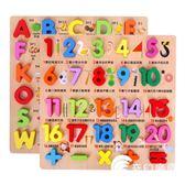早教玩具-兒童數字母認數玩具寶寶蒙氏早教益智力拼圖積木-奇幻樂園
