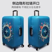 耐磨箱套行李箱保護套