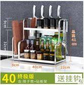 304不銹鋼廚房置物架落地刀架廚具收納架(40厘米2層 筷子筒 砧板架)