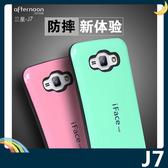 三星 Galaxy J7 防摔烤漆矽膠套 軟殼 iFace 全包款 防滑 保護套 手機套 手機殼