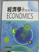 【書寶二手書T2/大學商學_YEQ】經濟學6/e精簡本_謝振環