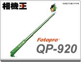 ★相機王★Fotopro QP-920R 藍芽 自拍棒 綠色〔4節 77cm〕湧蓮公司貨