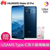 分期0利率 HUAWEI 華為 Mate10 Pro 6G/128G LTE 雙卡 智慧型手機 贈『USAMS Type-C馬卡龍傳輸線*1』