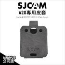 SJCam 原廠配件 A20 密錄器專用保護皮套 附背夾【可刷卡】薪創數位