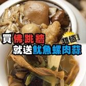 【海肉管家-全省免運年菜組】佛跳牆x1盒(1900g±100g/盒)+魷魚螺肉蒜x1包(1200g±10%/包
