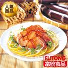 【富統食品】蔗香煙肉300g (生三層肉...