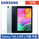 Samsung Galaxy Tab A (2019) T295【送皮套防護4好禮】8吋 平板 LTE版