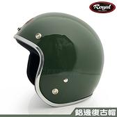 送長鏡 ROYAL 安全帽 復古帽 深綠 鋁邊 精裝版 23番 3/4罩 半罩復古帽 復古安全帽