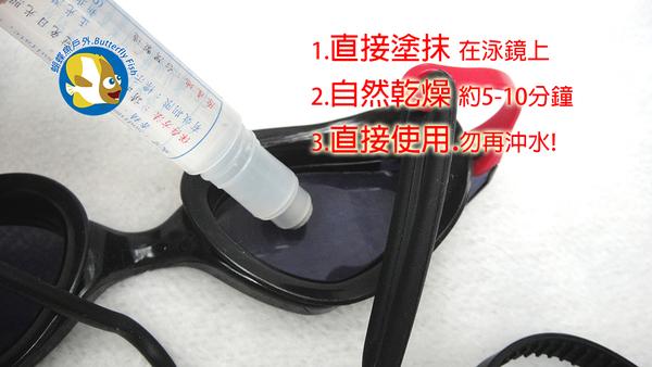 [SAEKO] 泳鏡 塗抹式長效濃縮 除霧劑 12ml  2瓶組 無毒.無刺激;蝴蝶魚戶外