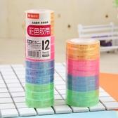 晨光透明彩色膠帶文具膠紙小膠條學生修正改錯字膠帶 8/12mm寬·享家生活館