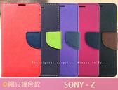 加贈掛繩【陽光撞色可站立】 forSONY XPeria Z C6602 皮套手機套側翻套側掀套保護殼