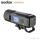 EGE 一番購】GODOX【AD400 ...