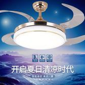 吊扇 隱形風扇燈餐廳客廳現代簡約時尚電扇風扇吊燈變頻臥室帶燈吊扇燈 igo 非凡小鋪