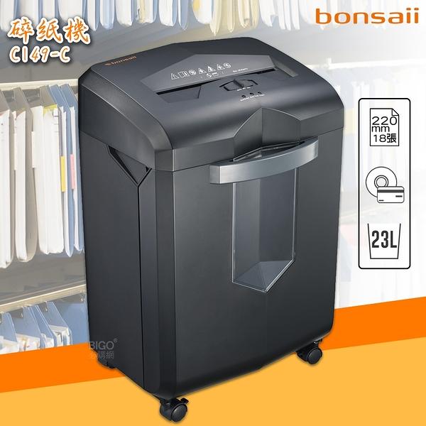 《bonsaii邦塞》 C149-C 碎紙機 電動碎紙機 碎CD 碎信用卡 文件 紙類 保密 銷毀 辦公用品