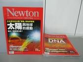 【書寶二手書T4/雜誌期刊_REM】牛頓_51~54期間_共4本合售_太陽與地球的連動等