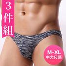 男三角低腰內褲 大尺碼M-XL 炫彩純棉速乾透氣排汗 - 三件組【Ann梨花安】