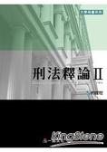 刑法釋論Ⅱ 大學用書系列