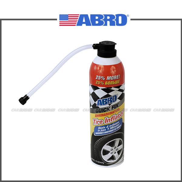 【愛車族購物網】ABRO 美國原裝進口輪胎補胎劑 (轎車.RV車可用)