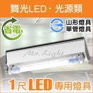 【有燈氏】舞光 LED T8 1尺 單管...