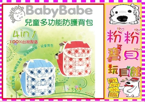 *粉粉寶貝玩具*BabyBabe兒童多功能防護背包-防走失帶/餐椅安全帶/乘車輔助帶/兒童背包