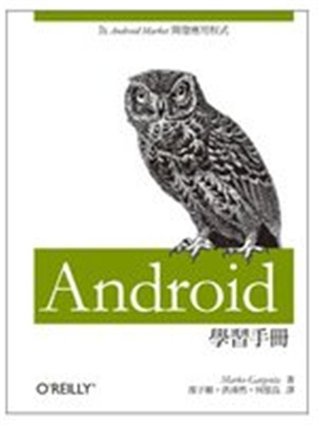(二手書)Android 學習手冊:為Android Market開發應用程式