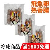 饕客食堂 3包 冷凍 飛魚卵香腸 熟香腸 可氣炸