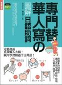 (二手書)專門替華人寫的圖解日語助詞 :不需要動詞變化,就能清楚傳達句意的關鍵..