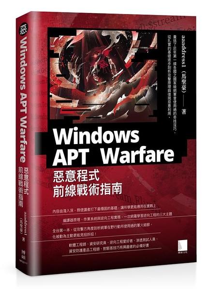Windows APT Warfare:惡意程式前線戰術指南