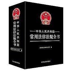 簡體書-十日到貨 R3Y【中華人民共和國常用法律法規全書(精裝大字本)】 9787509375587 中國