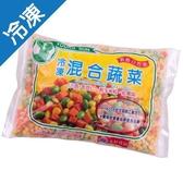 永昇冷凍混合蔬菜(毛豆仁三色)1K【愛買冷凍】