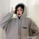 衛衣 連帽ins衛衣女2020新款秋冬季加厚學生韓版寬鬆bf慵懶風外套 萊俐亞