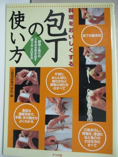 【書寶二手書T7/餐飲_INC】料理をおいしくする包丁の使い方_Tsuji Hotel School.