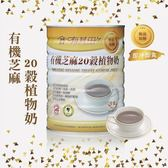 有其田~有機芝麻多穀植物奶750公克/罐(無糖) ×6罐~特惠中~