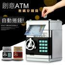 創意卡通ATM密碼存錢筒 存款機 提款機 迷你 保險櫃 自動吸鈔 保險箱 撲滿 送禮首選