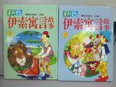 【書寶二手書T7/兒童文學_PBD】彩色伊索寓言故事_上下合售