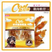【酷司特】寵物零食-雞肉軟骨120g*5包組 (D001F73-1)