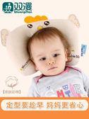 雙漫彩棉嬰兒枕頭0-1歲新生兒防偏頭透氣可拆洗寶寶0-6個月定型枕【店慶優惠限時八折】